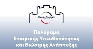 Πανόραμα Εταιρικής Υπευνότητας και Βιώσιμης Ανάπτυξης