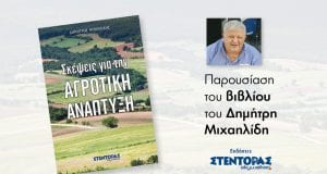 Skywalker.gr: Παρουσίαση του βιβλίου «Σκέψεις για την αγροτική ανάπτυξη»