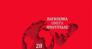 Παγκόσμια ημέρα Ηπατίτιδας