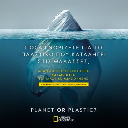 National Geographic Planet or Plastic? 7