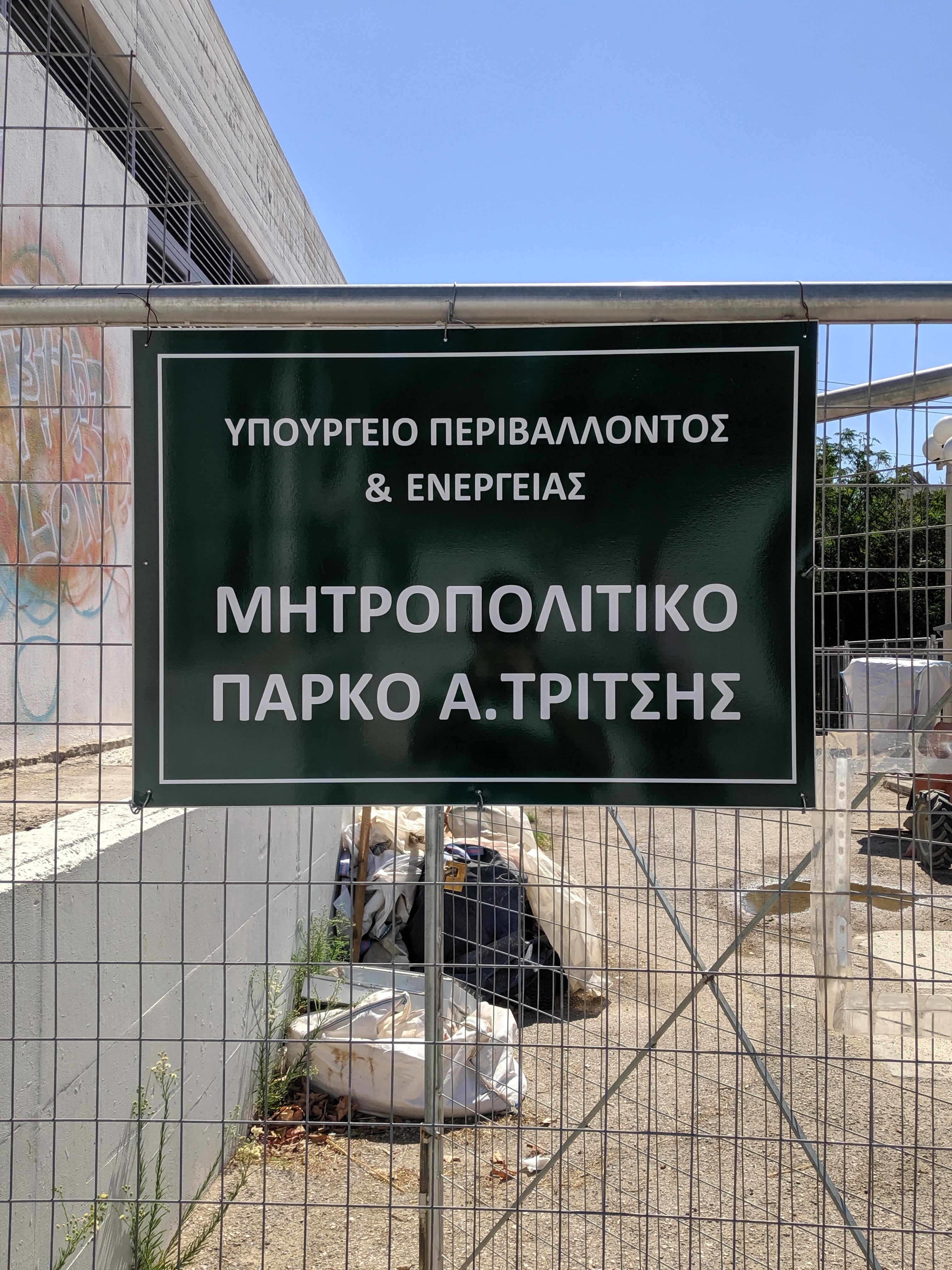 ΠΑΡΚΟ ΤΡΙΤΣΗ1