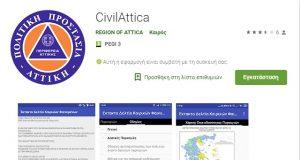CivilAttica