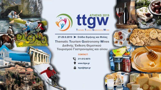 1η Διεθνής Έκθεση Θεματικού Τουρισμού (Εναλλακτικού Τουρισμού) Γαστρονομίας και Οίνου