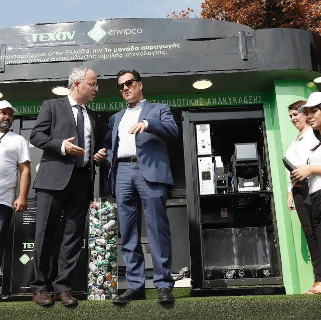Ο Υπουργός Ανάπτυξης και Επενδύσεων κύριος Άδωνις Γεωργιάδης στο Φωτοβολταϊκό Κινητό Ολοκληρωμένο Κέντρο Ανταποδοτικής Ανακύκλωσης