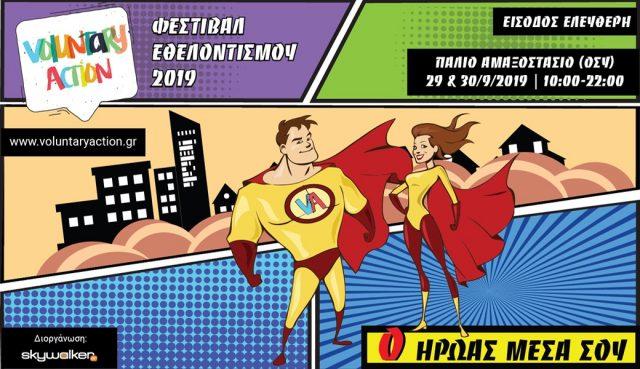 Φεστιβάλ Εθελοντισμού 2019 «Voluntary Action»: Ο ΗΡΩΑΣ ΜΕΣΑ ΣΟΥ
