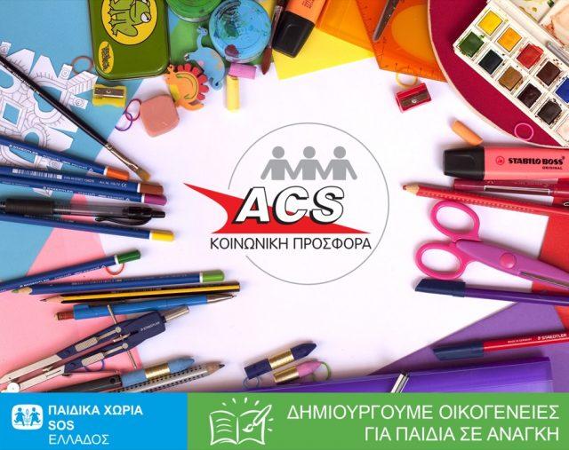 ACS: Δωρεάν μεταφορά σχολικών ειδών για τα Παιδικά Χωριά SOS