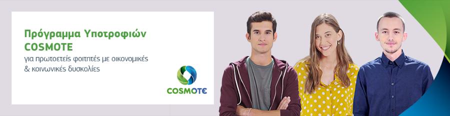Πρόγραμμα Υποτροφιών COSMOTE 2019: Ξεκίνησαν οι δηλώσεις συμμετοχής για πρωτοετείς φοιτητές
