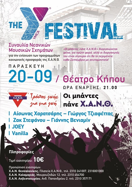 The Y Festival