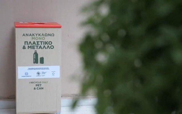 Η ΣΥΜΜΑΧΙΑ ΓΙΑ ΤΗΝ ΕΛΛΑΔΑ σχεδίασε το Πρόγραμμα Ανταποδοτικής Ανακύκλωσης για το «Μέγαρο Μαξίμου»