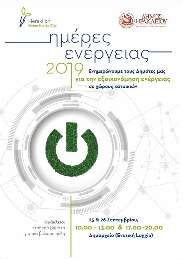 Ημέρες Ενέργειας 2019: Ενημέρωση για την εξοικονόμηση ενέργειας από τον Δήμο Ηρακλείου