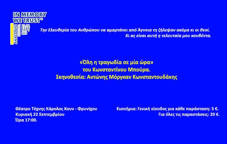 «Όλη η τραγωδία σε μία ώρα» του Κωνσταντίνου Μπούρα