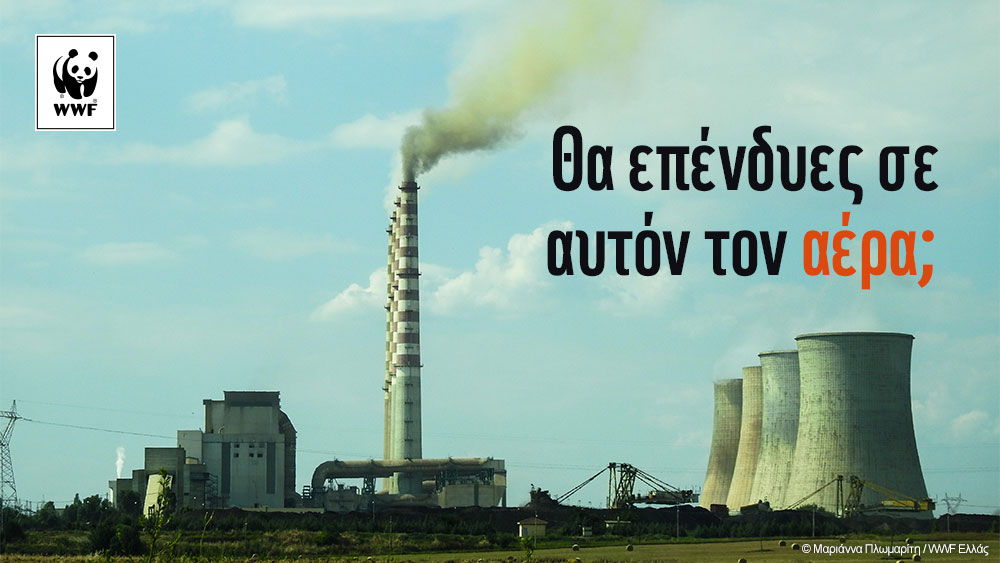 Τι δήλωσε η WWF Ελλάς για τις επιδοτήσεις στα ορυκτά καύσιμα στην Ελλάδα