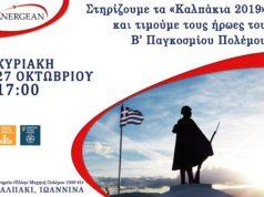 Kalpakia 2019 Poster Greek(1)