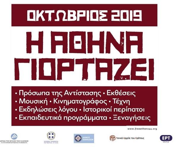 Poster Aθήνα ελεύθερη (1)