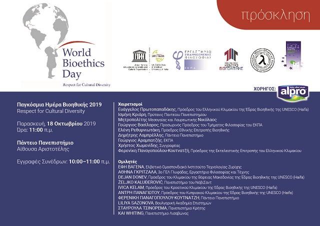 World Bioethics Day Invitation