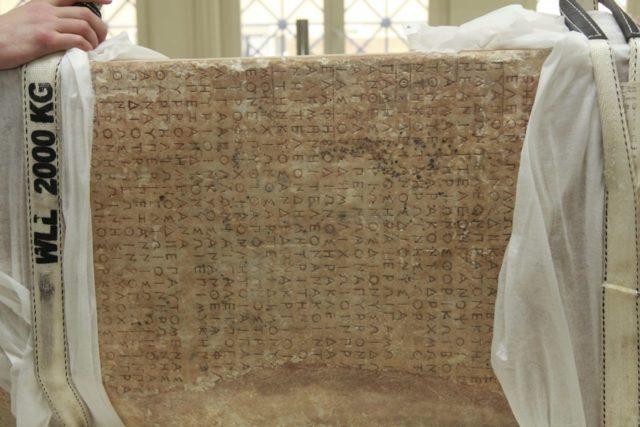 αρχαία επιγραφή