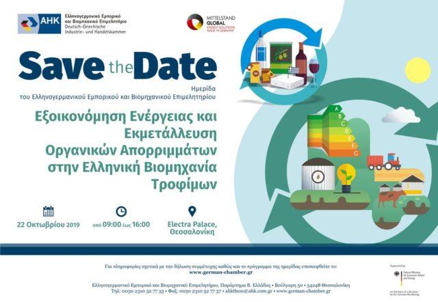csm 22 10 2019 Save the Date 1 f12e02ac1c