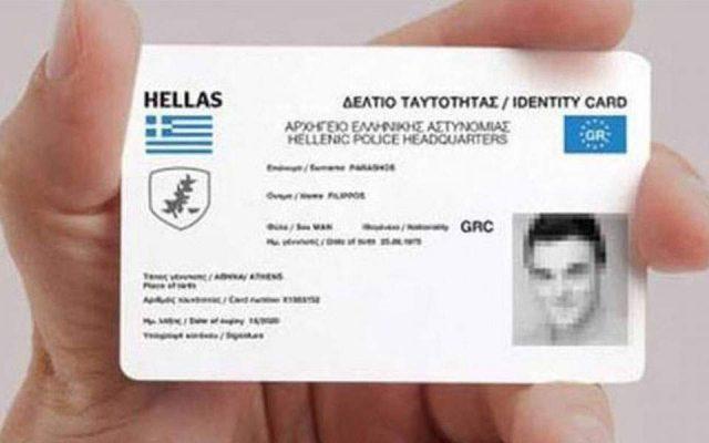Ταυτότητα, νέες ταυτότητες
