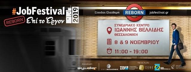 Job Festival, Thessaloniki #JobFestival