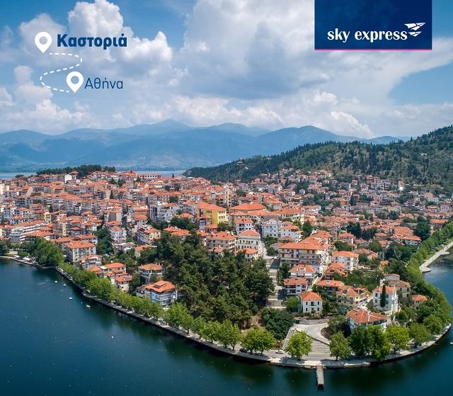 Sky Express Kastoria