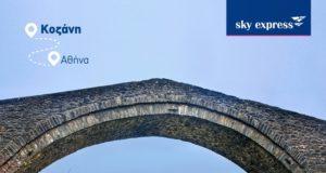 Sky Express Kozani