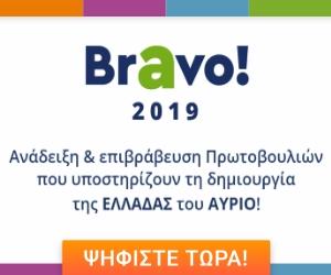 banner vote now bravo 2019 300x250px