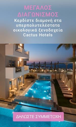 ΜΕΓΑΛΟΣ ΔΙΑΓΩΝΙΣΜΟΣ: Κερδίστε διανυκτέρευση στα 5* ξενοδοχεία Cactus Hotels στη Κρήτη