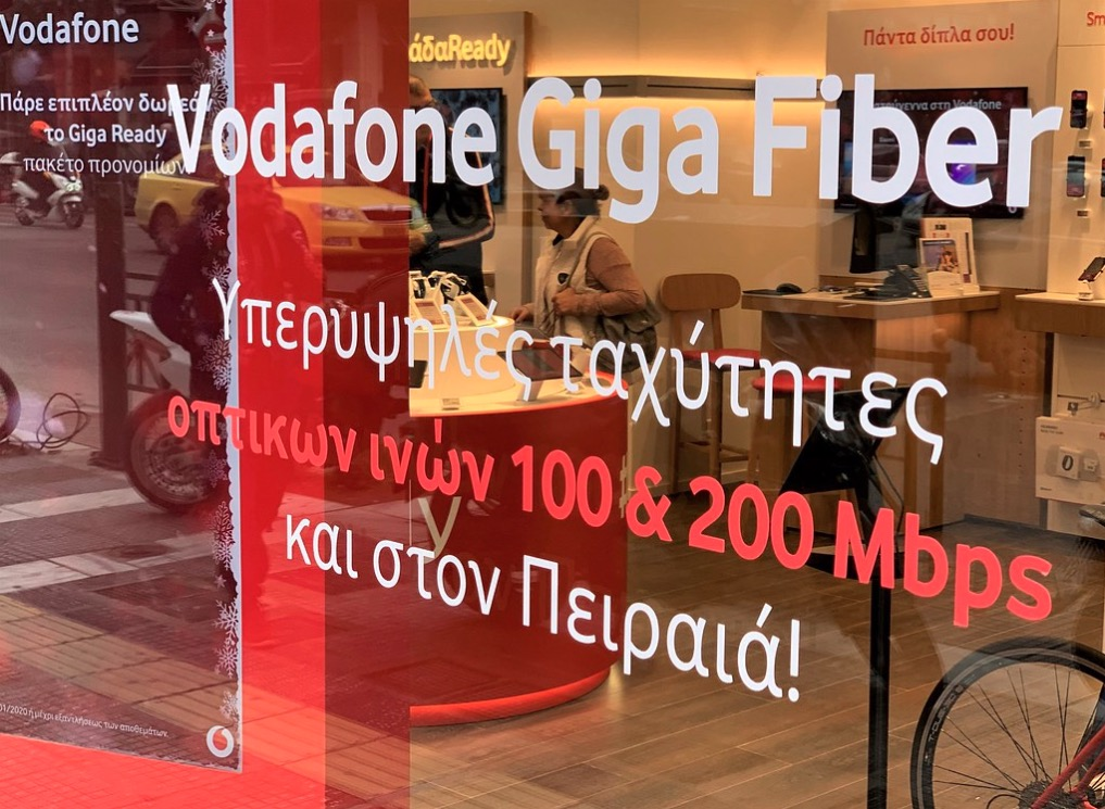 Pireaus fiber and phygital store 4