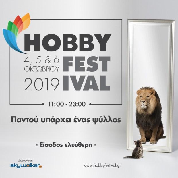 hobby 1000x1000 01