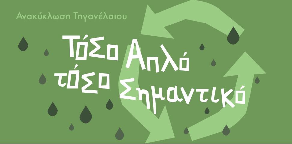 Πράσινο Λάδι