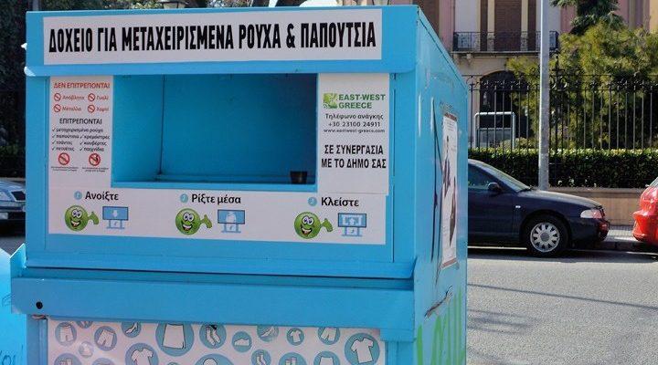 Ανακύκλωση ρούχων-βιβλίων από τον Δήμο Αθηναίων