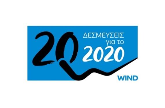 logo 20 commitments wind white background 19