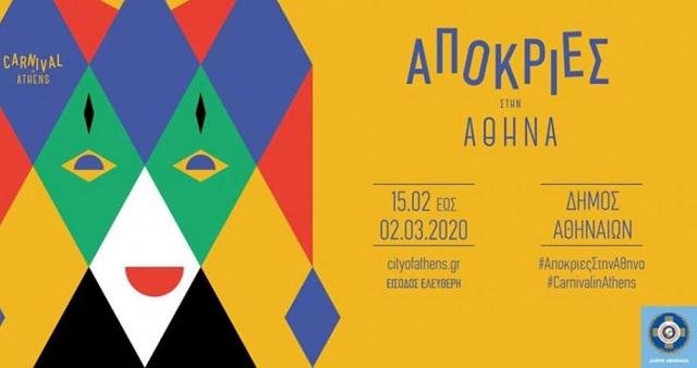 απόκριες Αθήνα 2020