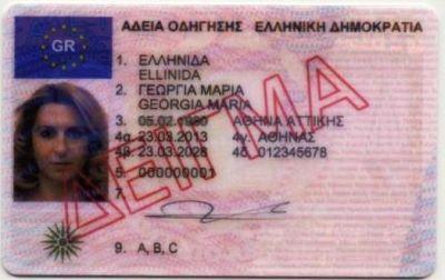 Ελληνικό δίπλωμα οδήγησης - Δείγμα