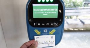Ηλεκτρονικό εισιτήριο