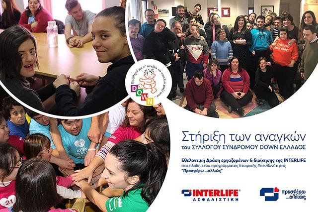 Στήριξη του Συλλόγου Συνδρόμου DOWN Ελλάδος από την INTERLIFE