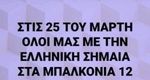 25η μαρτίου
