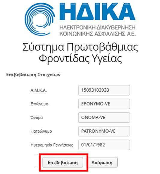 Συνταγογράφηση πλέον μέσω του κινητού σας - Βήμα προς βήμα η διαδικασία