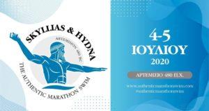EOT Αναβιώνει τον Ιούλιο η «Ναυμαχία του Αρτεμισίου»