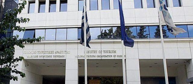 Υπουργείο Τουρισμού