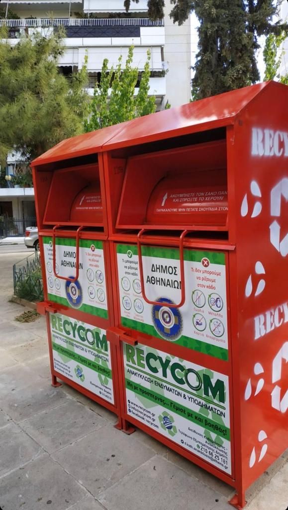 Δήμος Αθηναίων: 30% αύξηση στους κόκκινους κάδους ανακύκλωσης ρούχων - παπουτσιών