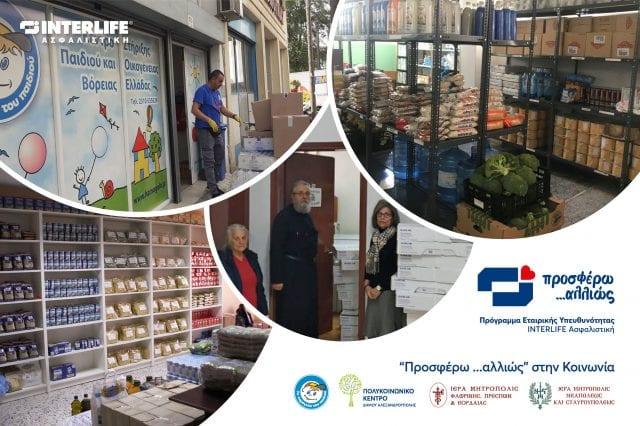 Προσφορά τροφίμων σε ευάλωτες κοινωνικές ομάδες απότην INTERLIFE