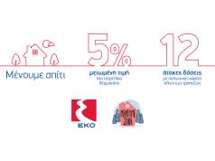 Η ΕΚΟ στηρίζει τους πολίτες και τη δράση «Μένουμε Σπίτι»