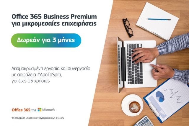 COSMOTE Office 365 Business Premium Offer