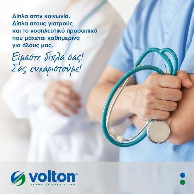 Volton: Δωρεά 10 υπερσύγχρονων κλινών ΜΕΘ στο Εθνικό Σύστημα Υγείας