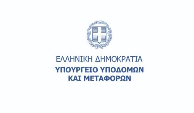 Yπουργείο Υποδομών και Μεταφορών