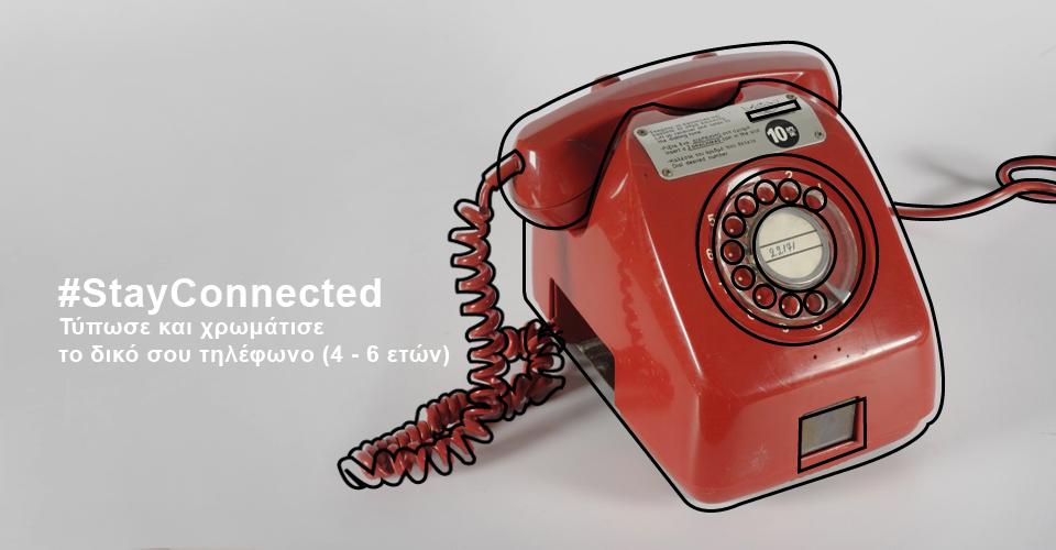 Μουσείο Τηλεπικοινωνιών Ομίλου ΟΤΕ: Εκπαιδευτικά προγράμματα και ψυχαγωγικές δράσεις από το σπίτι