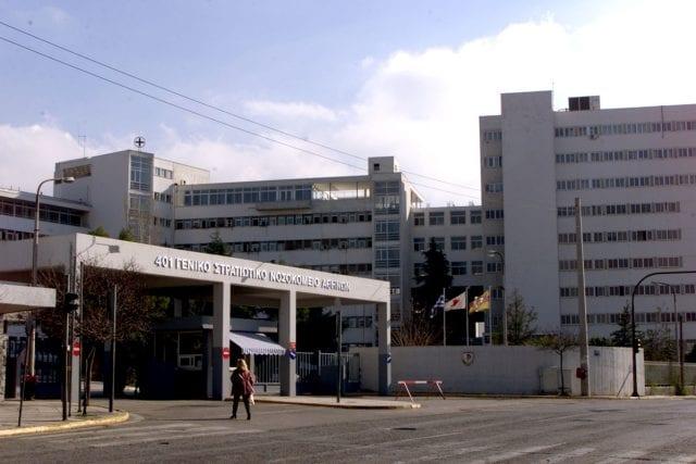 401 Στρατιωτικό Νοσοκομείο