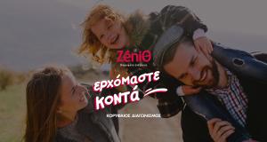 Μεγάλος διαγωνισμός με πλούσια δώρα από τη ZeniΘ