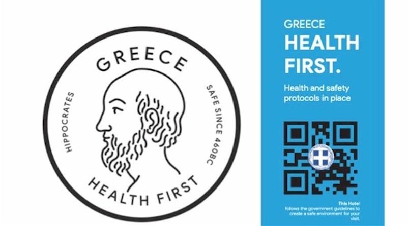 Σήμα Πιστοποίησης «Health First»